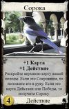 Russian language Magpie from Shuffle iT