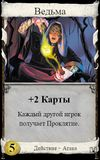Russian language Witch from Shuffle iT