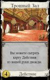 Russian language Throne Room from Shuffle iT