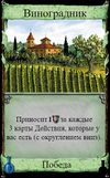 DigitalRussian language Vineyard